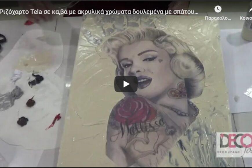 Ριζόχαρτο Tela σε κα,βά με ακρυλικά χρώματα δουλεμένα με σπάτουλα-Decofoam.gr