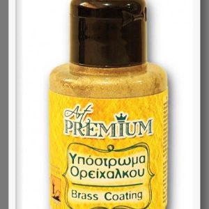 Υπόστρωμα Ορείχαλκου Art Premium 2900001 - 60ml